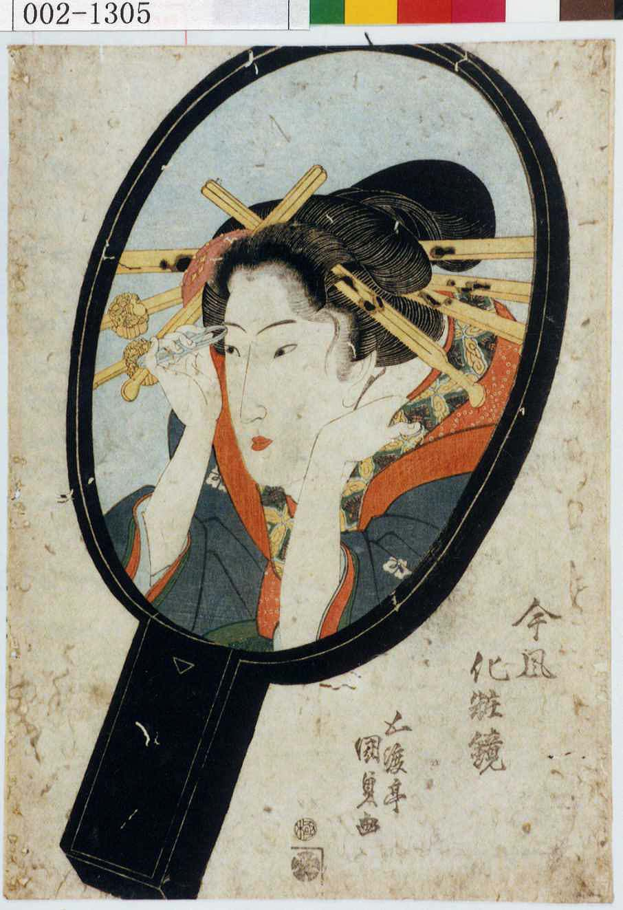 歌川国貞の画像 p1_30