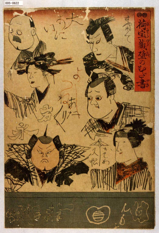 歌川国芳の画像 p1_19
