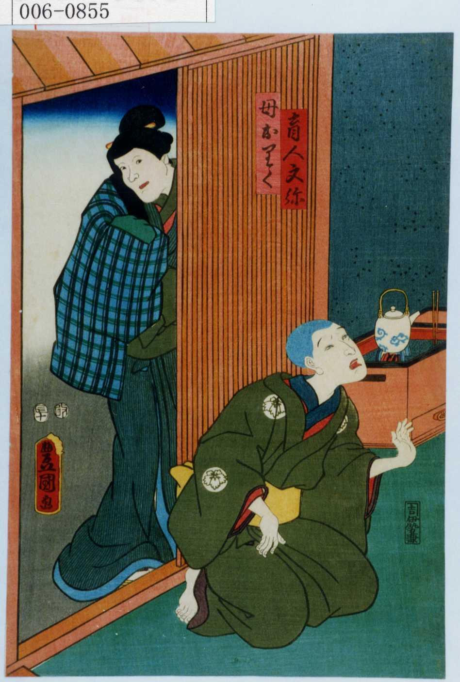 歌川国貞の画像 p1_40