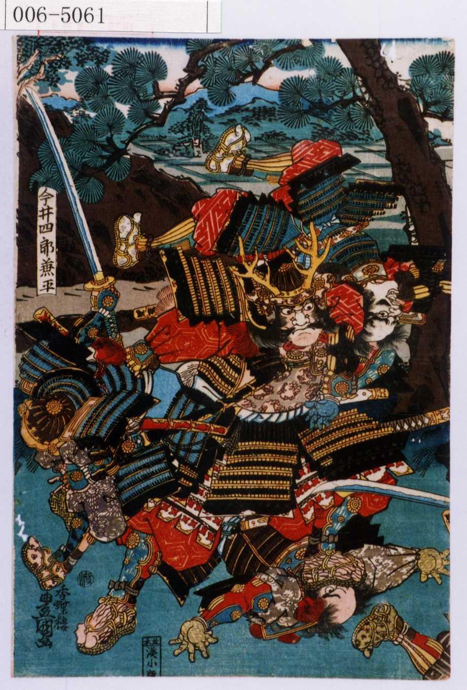Utagawa Kunisada: 「今井四郎兼平」 - Waseda University Theatre ...
