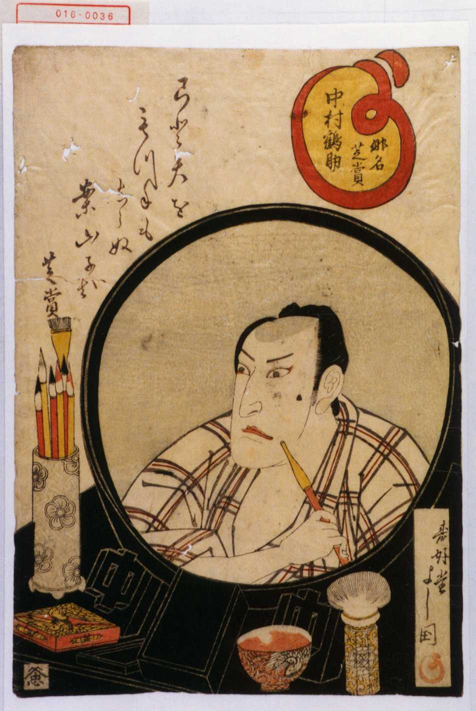 よし国: 「中村鶴助 俳名芝賞」 - Waseda University Theatre Museum - Ukiyo-e Search