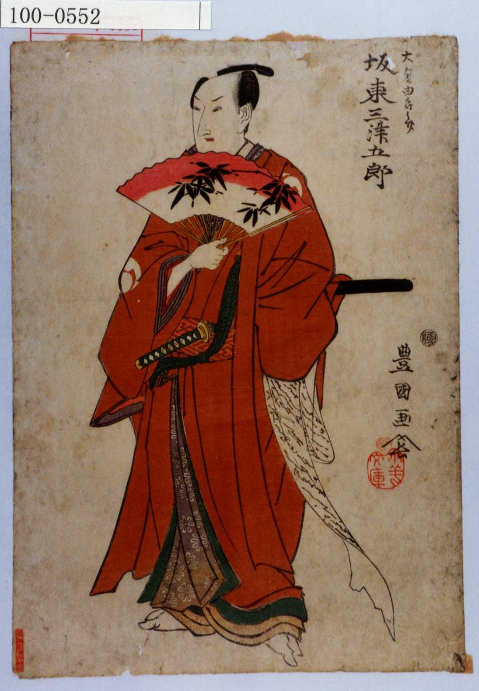 歌川豊国の画像 p1_33