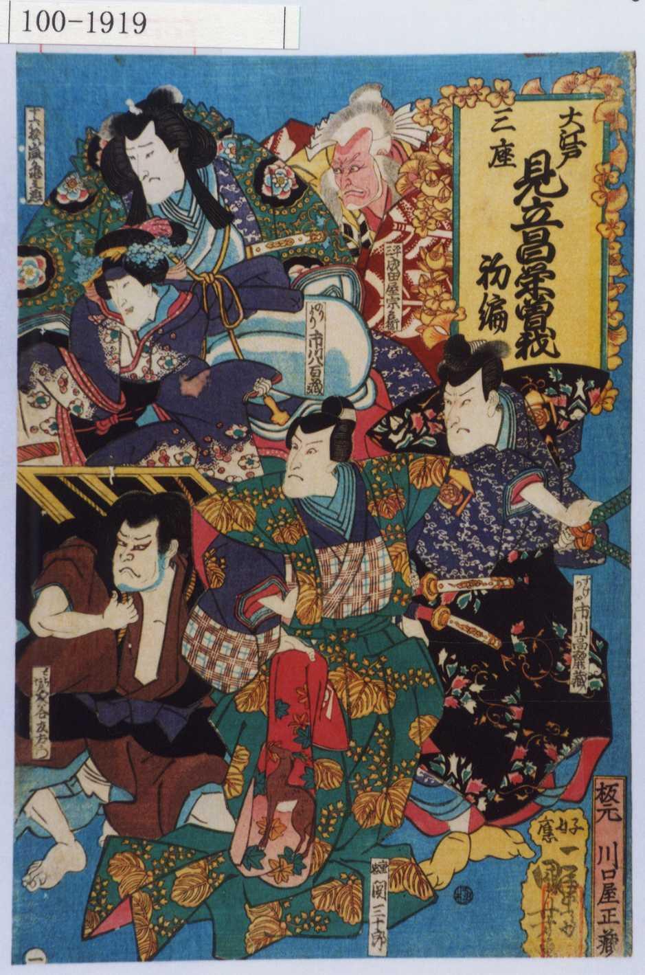 Utagawa Kuniyoshi: 「大江戸三座 見立昌栄曽我 初編」 - Waseda ...