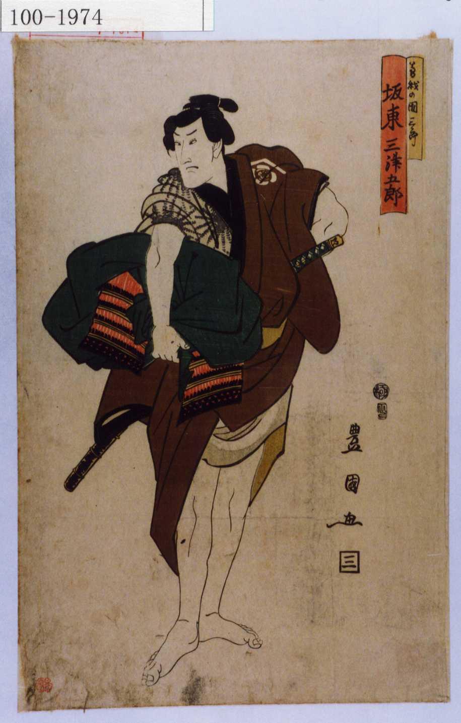歌川豊国の画像 p1_4