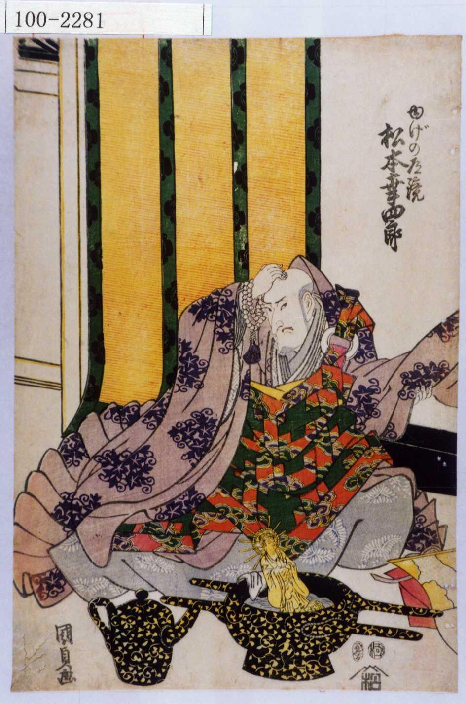 松本幸四郎 (9代目)の画像 p1_24