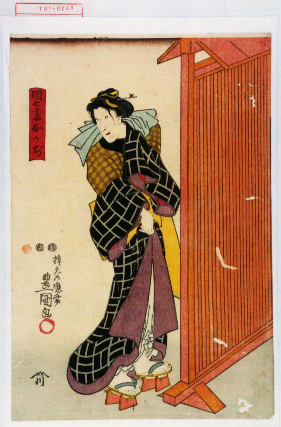 歌川国貞の画像 p1_6