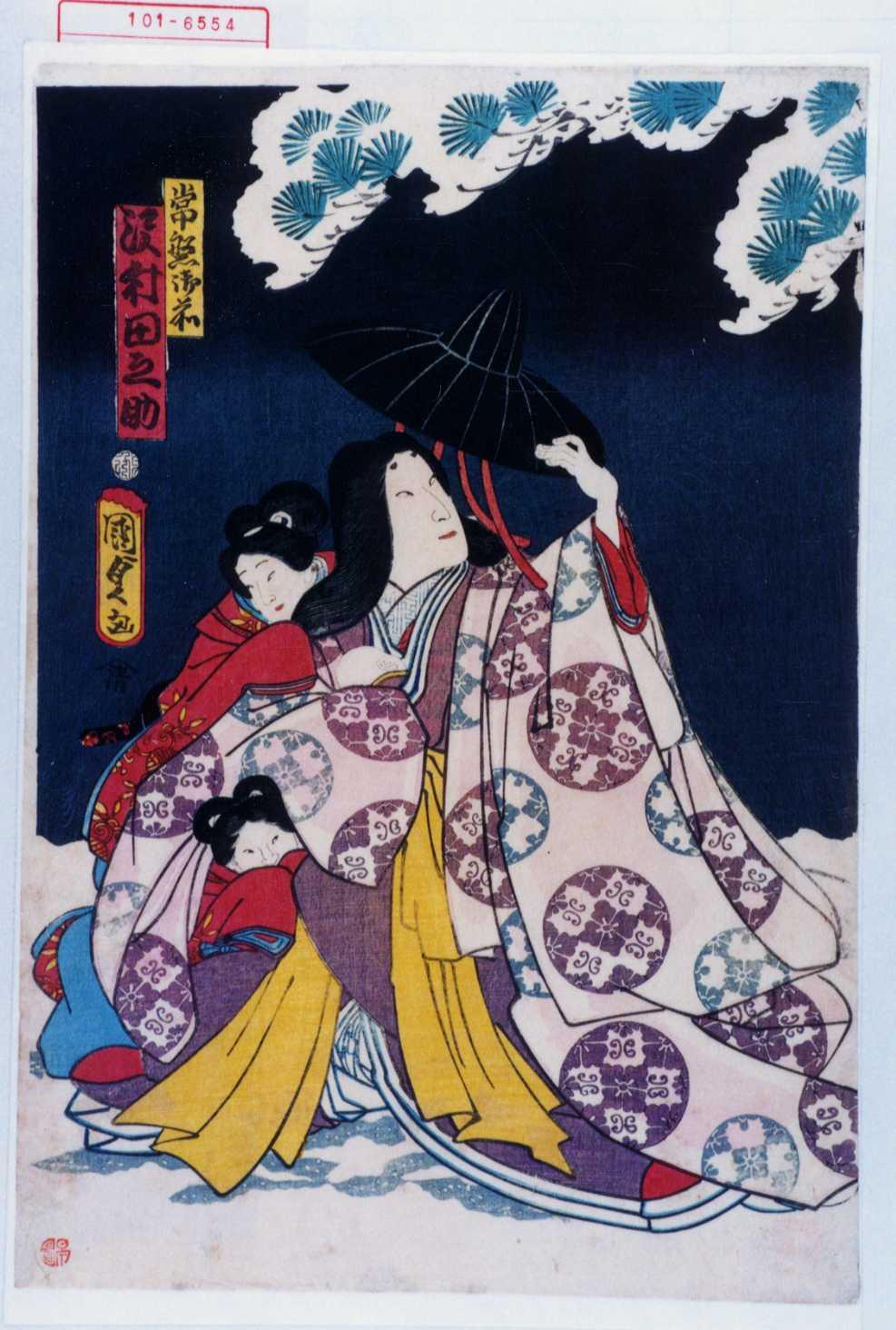 Images of 常盤御前判決 - Japan...