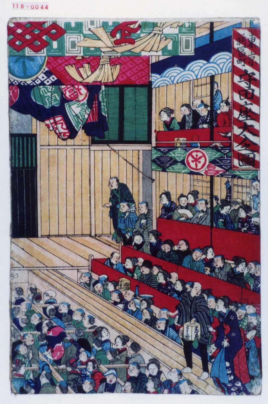 歌川国政〈3〉: 「東京新富町守田座大入之図」 - 演劇博物館デジタル - 浮世絵検索