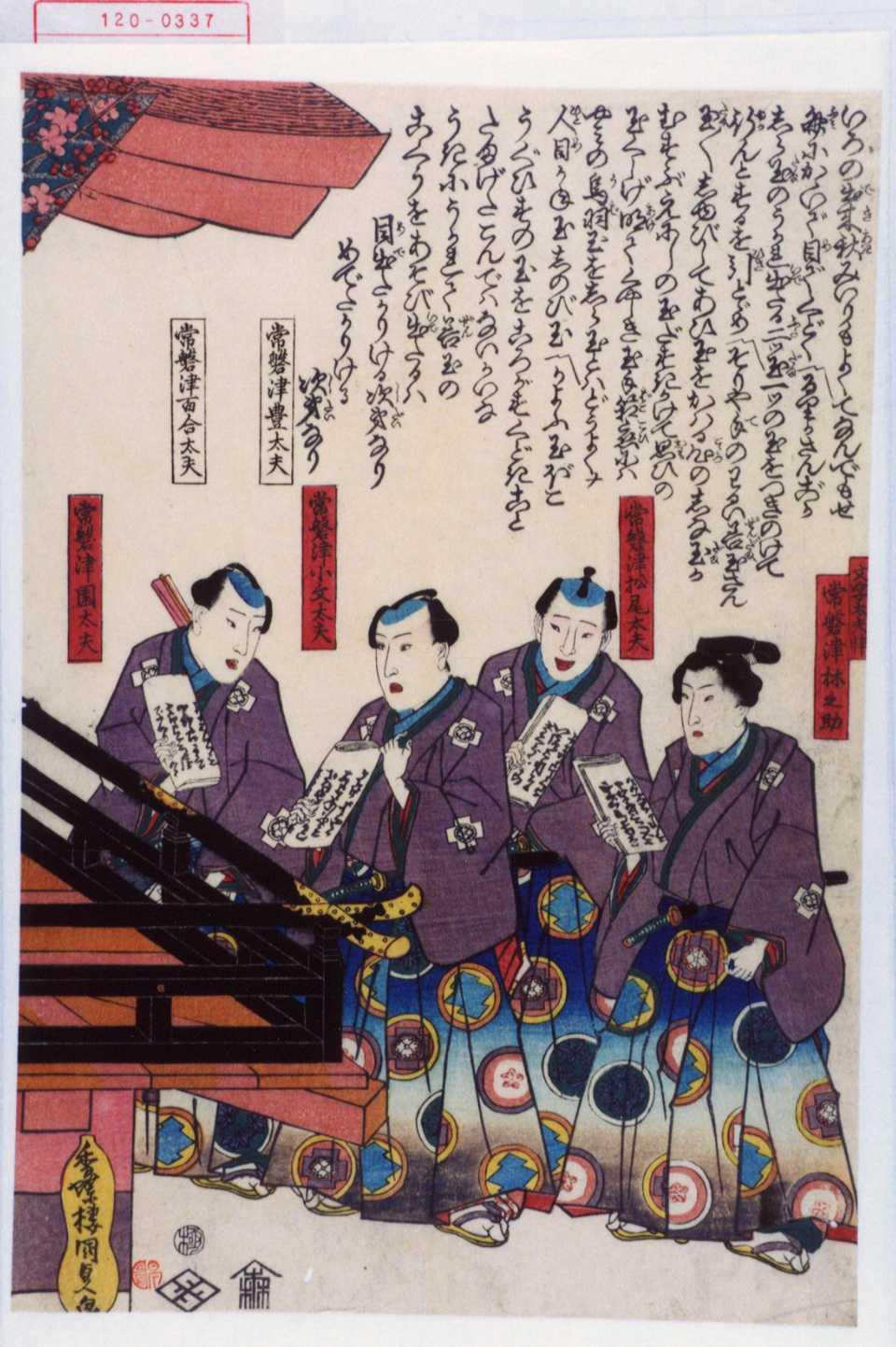 Utagawa Kunisada: 「文字太夫忰 常磐津林之助」「常磐津松尾太夫 ...