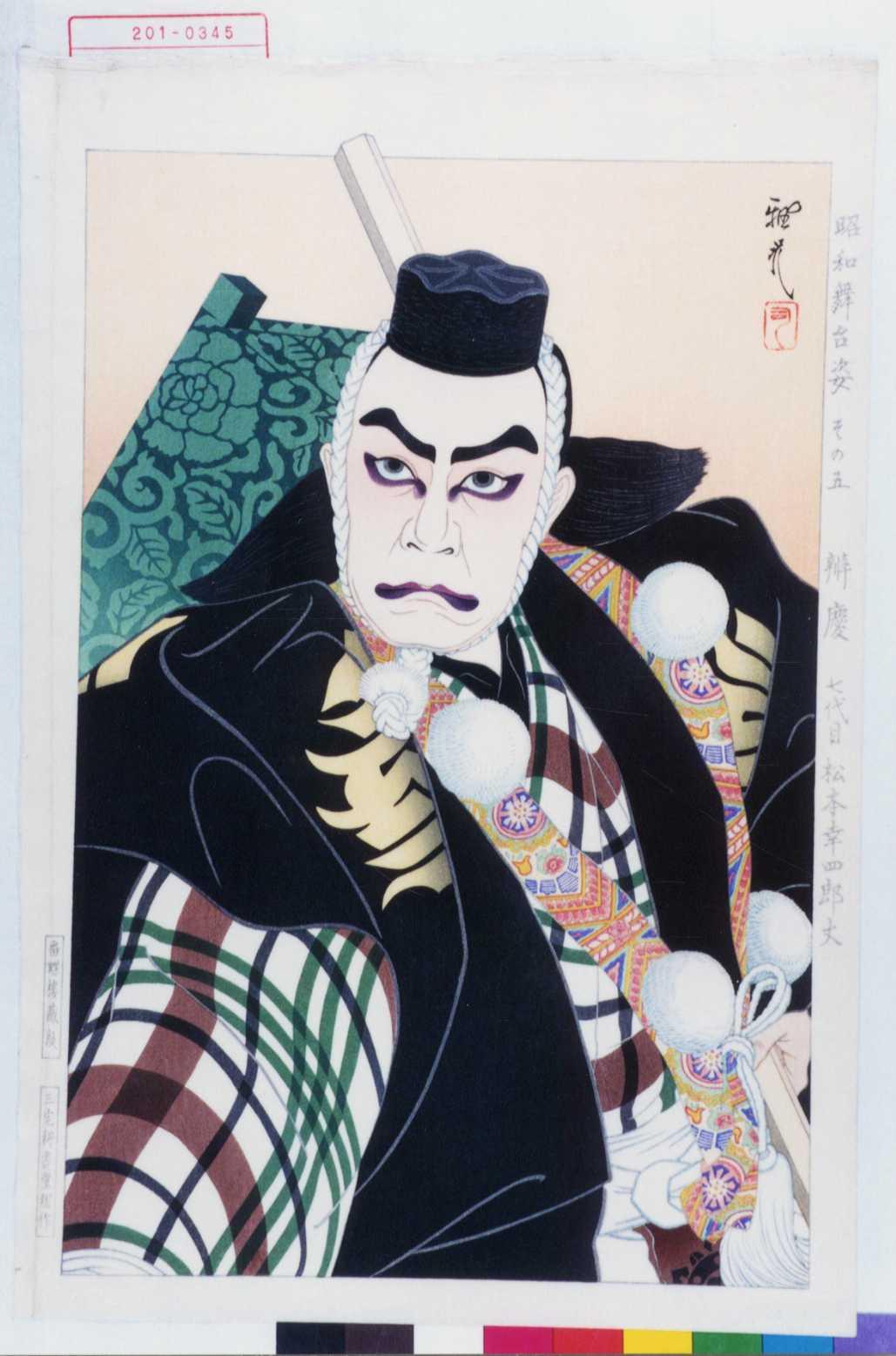 松本幸四郎 (9代目)の画像 p1_38