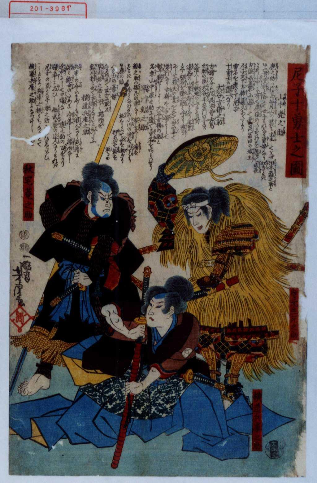 尼子十勇士の画像 p1_35