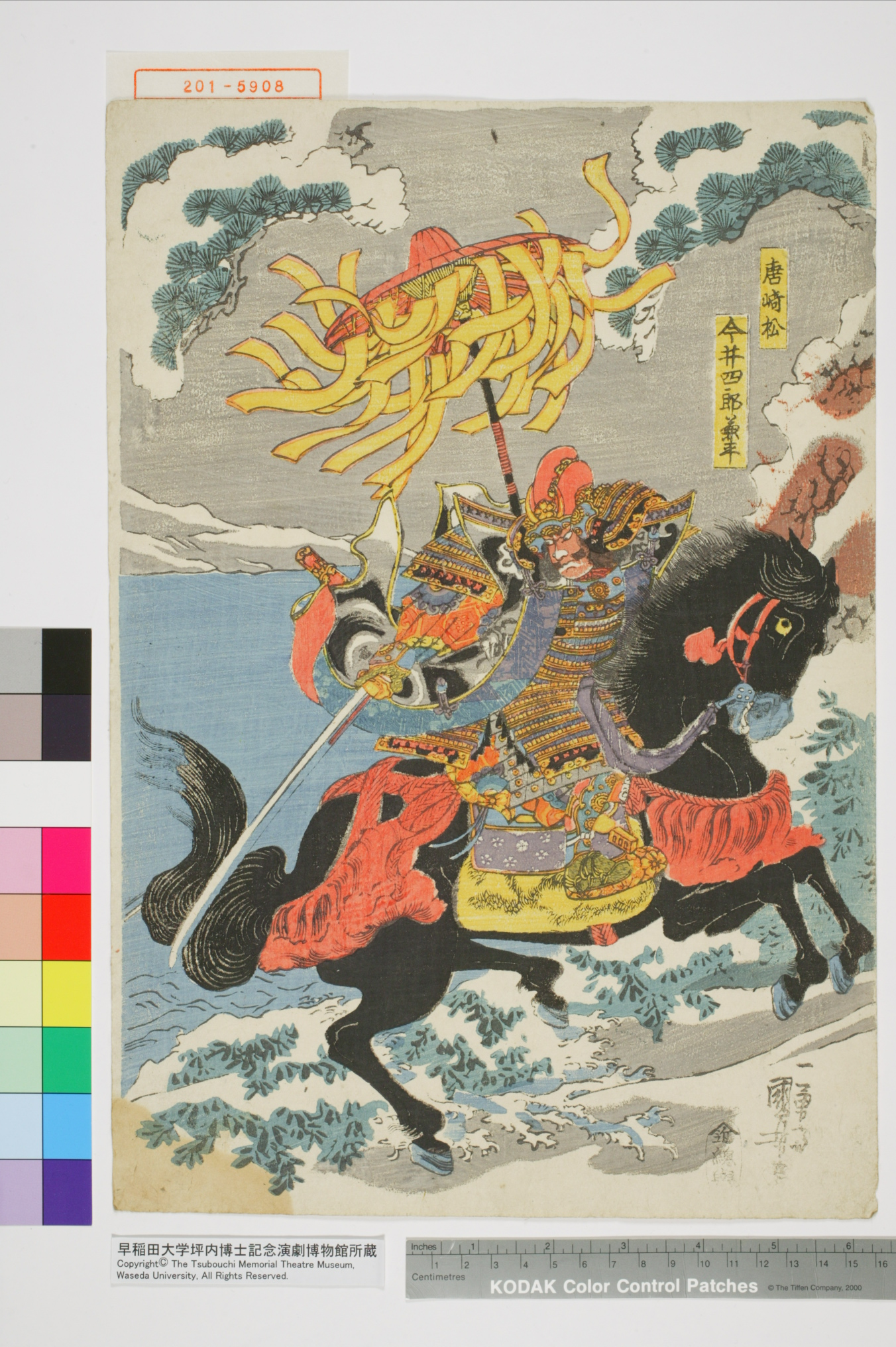 歌川国芳: 「今井四郎兼平」 - 演劇博物館デジタル - 浮世絵検索