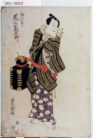 Utagawa Toyokuni I: 「初次郎 尾上菊五郎」 - Waseda University Theatre Museum