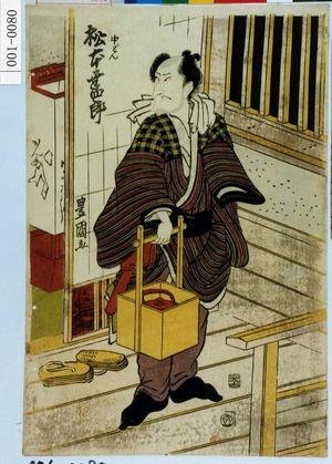 歌川豊国: 「中どん 松本幸四郎」 - 演劇博物館デジタル
