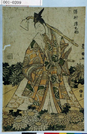 Utagawa Toyokuni I: 「沢村源之助」 - Waseda University Theatre Museum