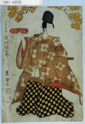 Utagawa Toyokuni I: 「在原行平 市川団三郎」 - Waseda University Theatre Museum
