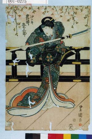 歌川豊国: 「沖の井 岩井 粂三郎」 - 演劇博物館デジタル