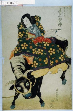 Utagawa Toyokuni I: 「せう/゙\ 尾上菊五郎」 - Waseda University Theatre Museum