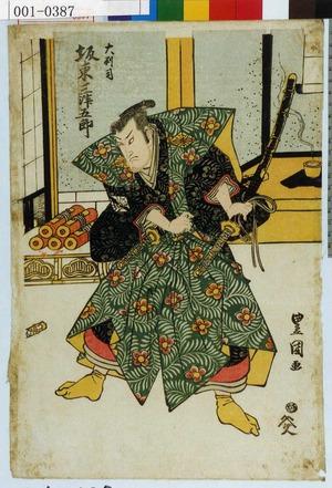 Utagawa Toyokuni I: 「大判司 坂東三津五郎」 - Waseda University Theatre Museum