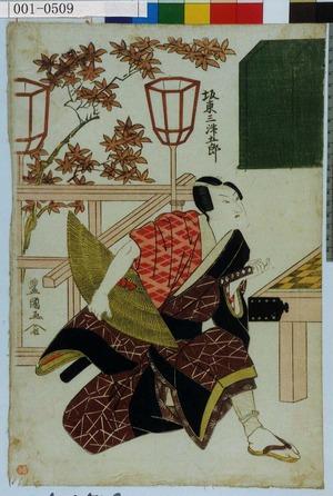 歌川豊国: 「坂東三津五郎」 - 演劇博物館デジタル