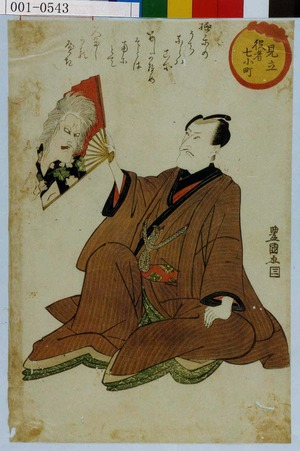 Utagawa Toyokuni I: 「見立役者七小町」 - Waseda University Theatre Museum