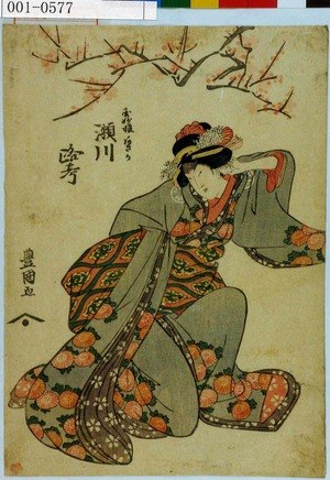 Utagawa Toyokuni I: 「国妙娘あさか 瀬川路考」 - Waseda University Theatre Museum