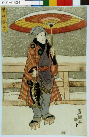 Utagawa Toyokuni I: 「沢村訥子」 - Waseda University Theatre Museum