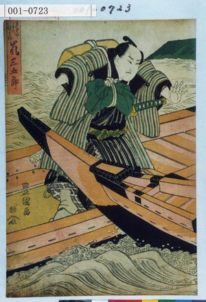 Utagawa Toyokuni I: 「平野や手代徳兵衛 嵐三五郎」 - Waseda University Theatre Museum