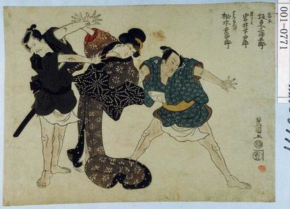 Utagawa Toyokuni I: 「鬼王 坂東三津五郎」「月さよ 岩井半四郎」「はた右衛門 松本幸四郎」 - Waseda University Theatre Museum