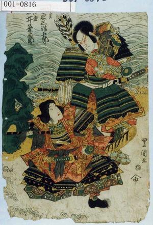 Utagawa Toyokuni I: 「敦盛 岩井粂三郎」「[直]実 坂東三津五郎」 - Waseda University Theatre Museum