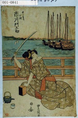 Utagawa Toyokuni I: 「めしもりお杉 市川門之助」 - Waseda University Theatre Museum