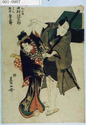 Utagawa Toyokuni I: 「[下]人三介 沢村源之助」「[ ]まん 岩井粂三郎」 - Waseda University Theatre Museum