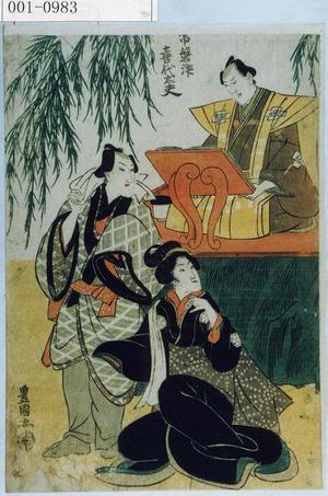 Utagawa Toyokuni I: 「常磐津喜代太夫」 - Waseda University Theatre Museum
