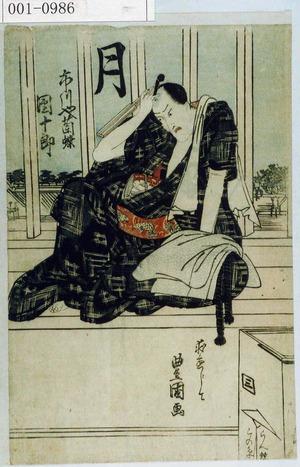歌川豊国: 「月」「市川や蘭蝶 団十郎」 - 演劇博物館デジタル