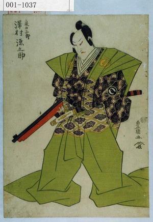 Utagawa Toyokuni I: 「泉の三郎 沢村源之助」 - Waseda University Theatre Museum