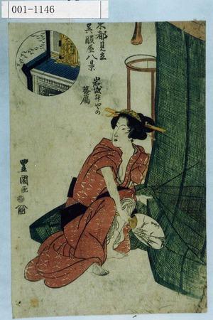 Utagawa Toyokuni I: 「東都見立 呉服屋八景」「岩城升やの落雁」 - Waseda University Theatre Museum