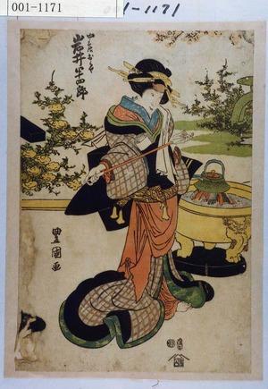 歌川豊国: 「中居おみや 岩井半四郎」 - 演劇博物館デジタル