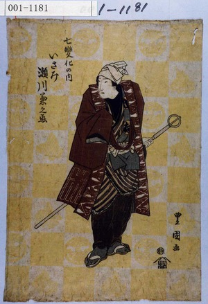 Utagawa Toyokuni I: 「七変化の内」「いさみ 瀬川菊之丞」 - Waseda University Theatre Museum