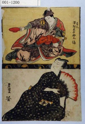 Utagawa Toyokuni I: 「古人 沢村宗十郎之像」 - Waseda University Theatre Museum