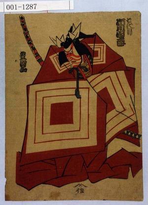 歌川豊国の画像 p1_23