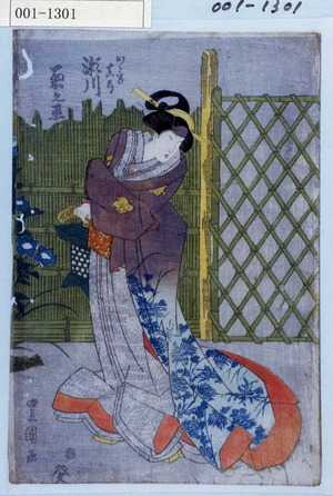 Utagawa Toyokuni I: 「おく方真弓 瀬川菊之丞」 - Waseda University Theatre Museum