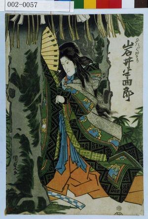歌川国貞: 「ふたらくおきち 岩井半四郎」 - 演劇博物館デジタル