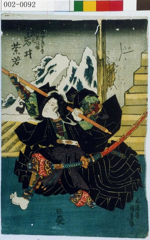 Utagawa Kunisada: 「大太女房お松実ハ熊坂娘霜夜 岩井紫若」 - Waseda University Theatre Museum