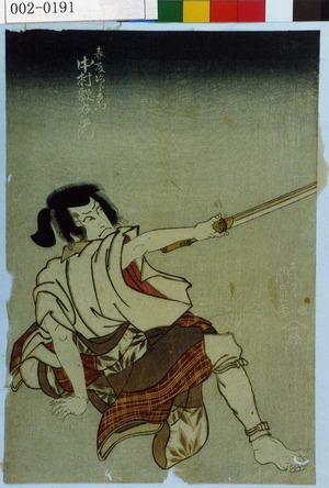 Utagawa Kunisada: 「春藤次郎左衛門 中村歌右衛門」 - Waseda University Theatre Museum