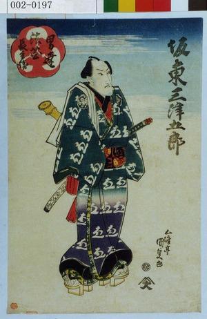 Utagawa Kunisada: 「男達 法☆長兵衛」「坂東三津五郎」 - Waseda University Theatre Museum