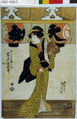 Utagawa Kunisada: 「やとひ女おはや 岩井半四郎」 - Waseda University Theatre Museum