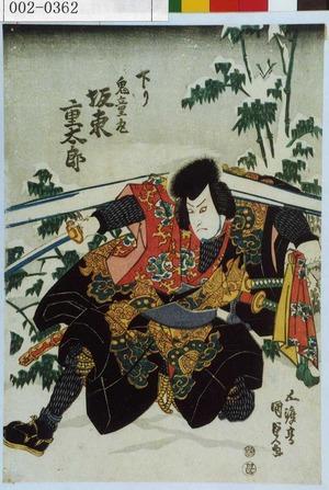 Utagawa Kunisada: 「下り 鬼童丸 坂東重太郎」 - Waseda University Theatre Museum