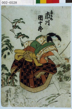 Utagawa Kunisada: 「亀王丸 市川団十郎」 - Waseda University Theatre Museum