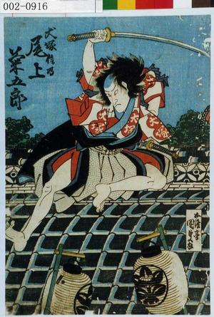 Utagawa Kunisada: 「犬塚信乃 尾上菊五郎」 - Waseda University Theatre Museum