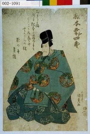 歌川国貞: 「[翁] 松本幸四郎」 - 演劇博物館デジタル